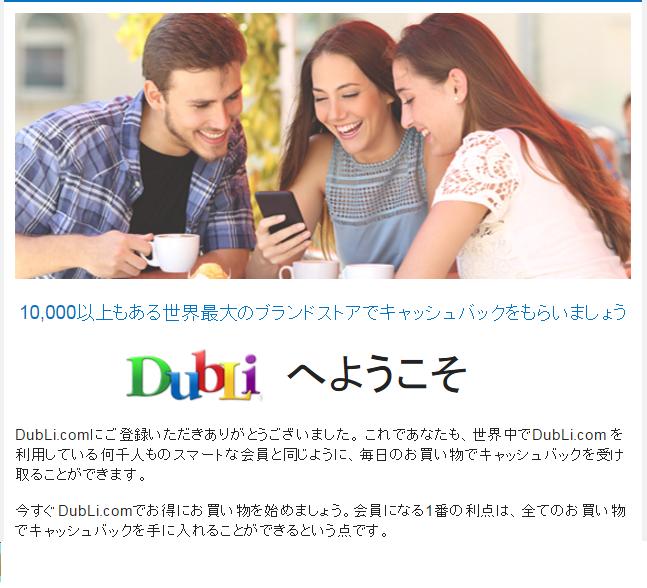 dubli-touroku1